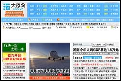 Dahe.cn Website where Wang was Banned